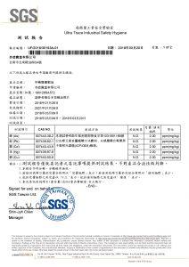 恭賀磷蝦油檢驗報告